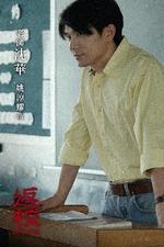 Jack Chun-Yao Yao