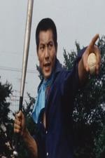 Tairayama Ito