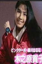 Noriko Kinohara