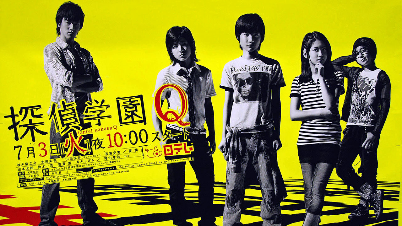 TV Time - Tantei Gakuen Q (2007) (TVShow Time)