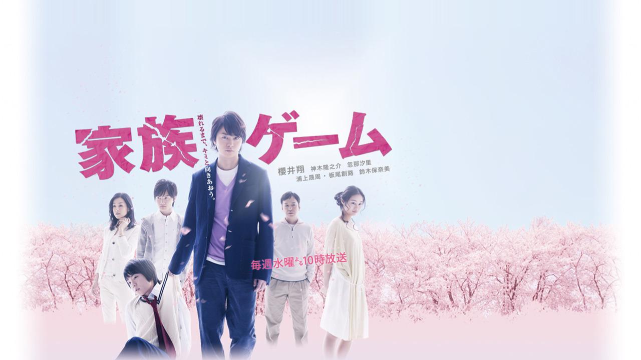 TV Time - Kazoku Game (TVShow Time)