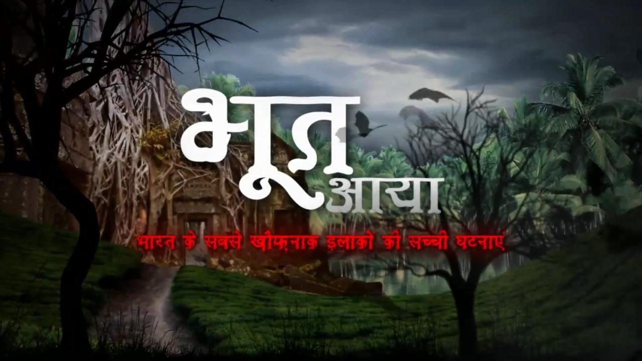 TV Time - Bhoot Aaya (TVShow Time)