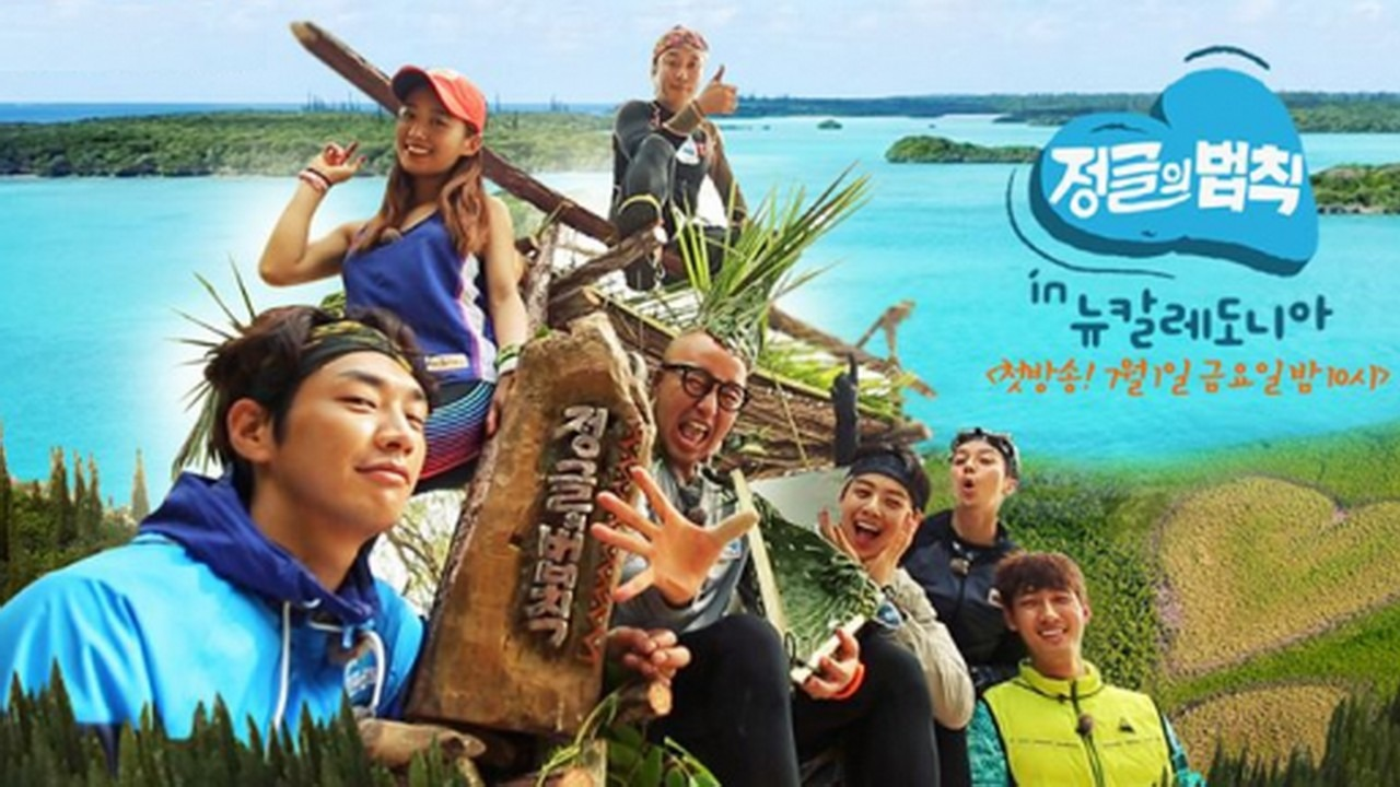 TV Time - Law Of The Jungle (TVShow Time)