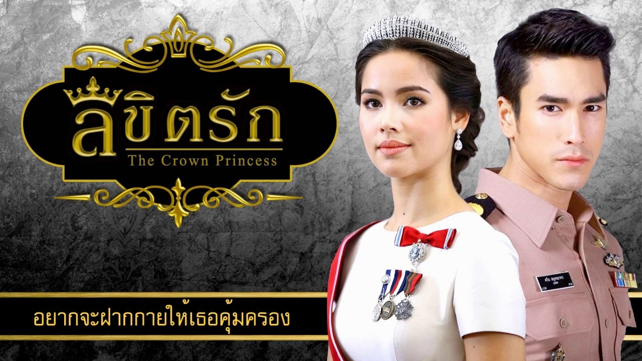 By Photo Congress || Crown Princess Thai Drama Ep 1 Eng Sub Dramacool