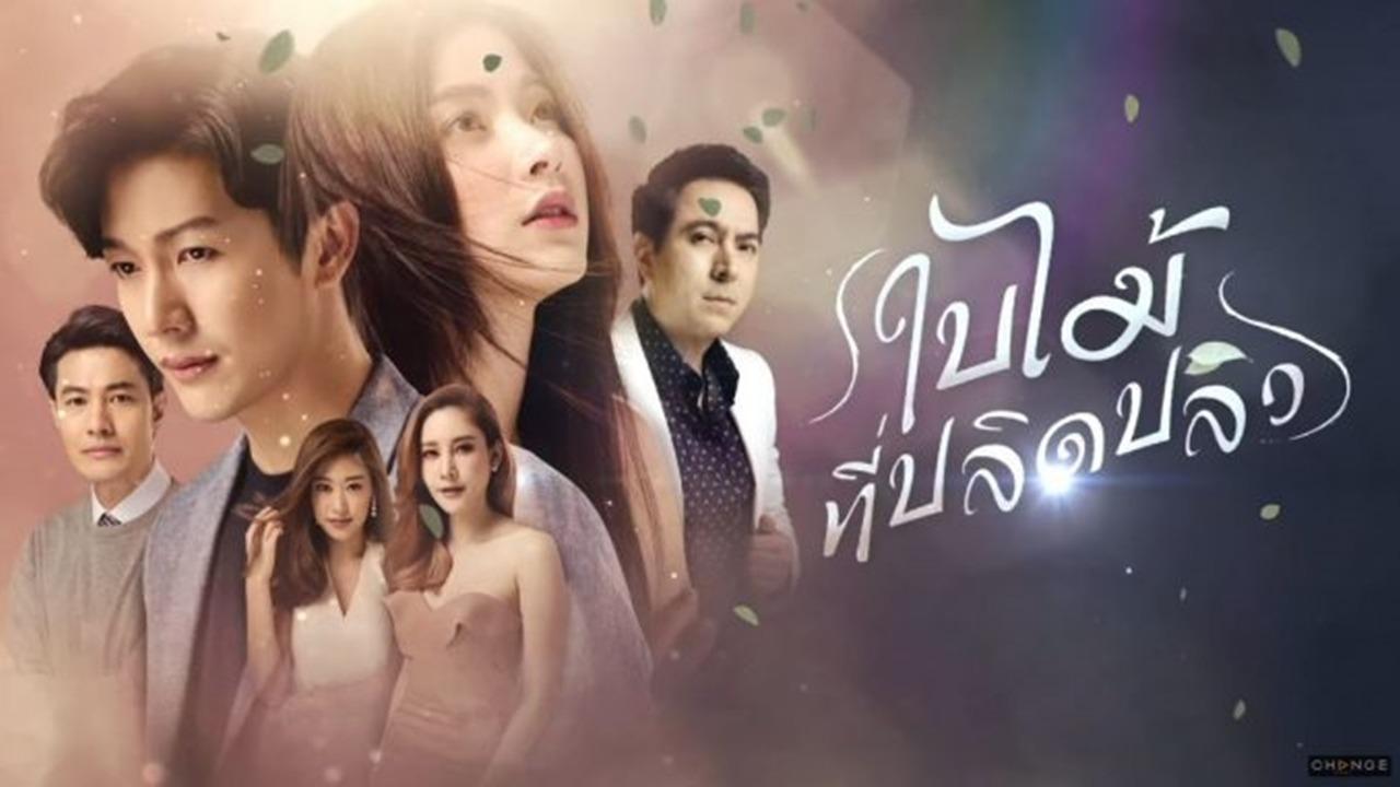 TV Time - Bai Mai Tee Plid Plew (TVShow Time)