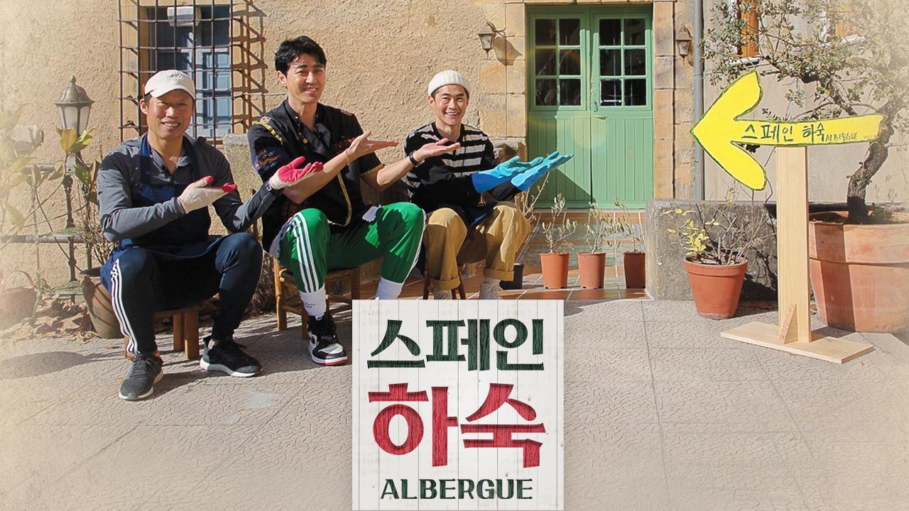 TV Time - Korean Hostel in Spain (TVShow Time)