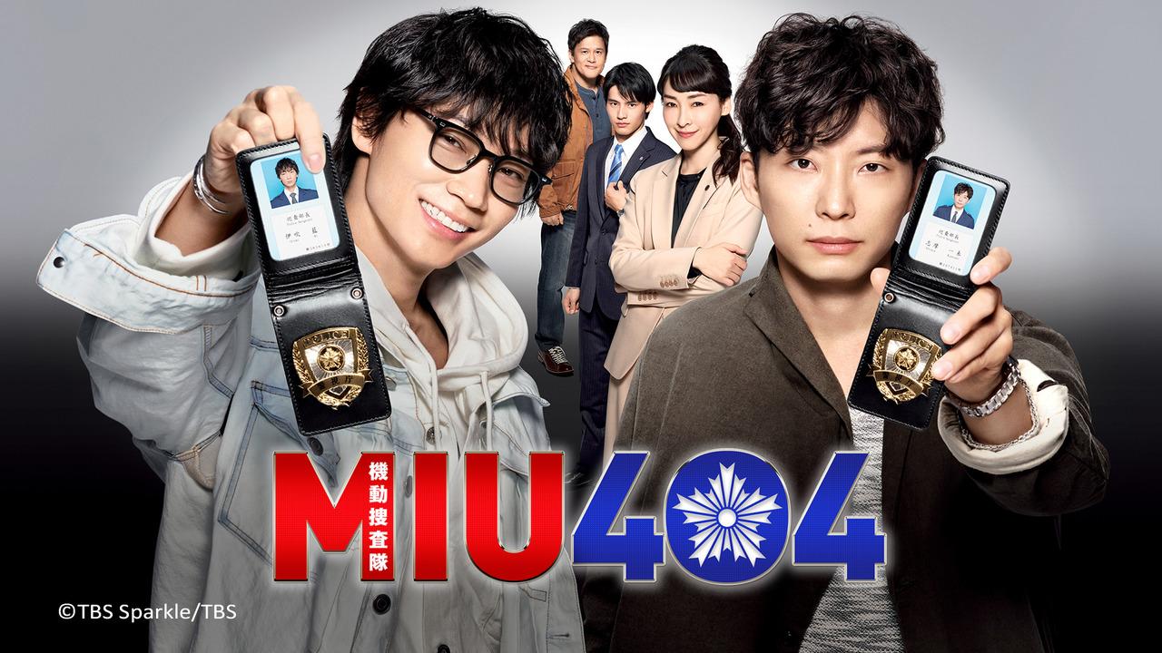 TV Time - MIU404 (TVShow Time)