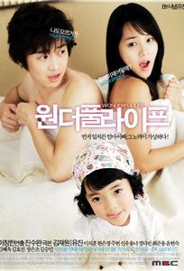Wonderful Life (2005)