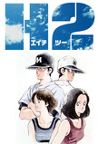 H2 (1995)