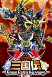 SD Gundam Legend of the Three Kingdoms Brave Battle Warriors