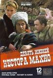 Devyat zhizney Nestora Makhno