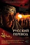Russkiy Perevod