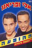 Eli and Mariano
