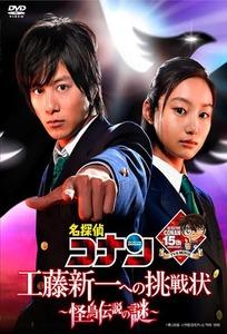 Detective Conan (2011)