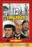 12 stulyev (1971)