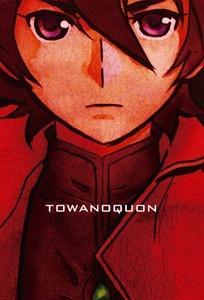 Towa no Quon