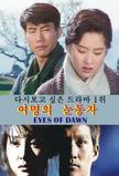 Eyes of Dawn