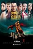 Xuan-Yuan Sword: Scar of Sky