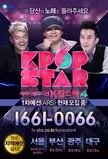 Survival Audition K Pop Star