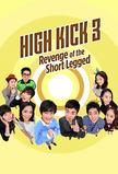 High Kick! The Revenge of the Short Legged