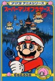 Super Mario Brothers: Amada Anime Series