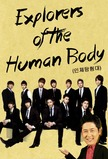 Explorers of the Human Body