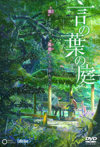 Garden of Words - Kotonoha no Niwa
