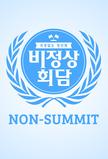 Abnormal Summit