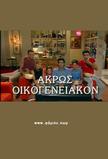 Akrws oikogeneiakon