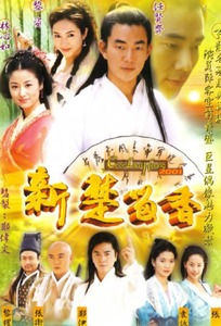 the new adventures of chor lau heung 2001