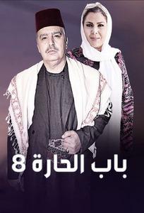 Tv Time Bab Al Hara باب الحارة Tvshow Time