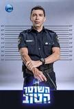 The Good Cop (2015)