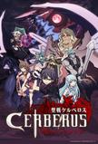 Seisen Cerberus : Ryuu Koku no Fatalite