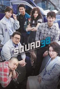 Squad 38