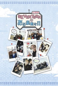 Seventeen: One Fine Day