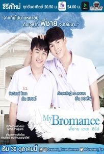 Tv Time My Bromance The Series Tvshow Time