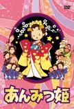 Anmitsu Hime (1986)