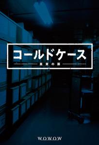 Cold Case (JP)