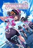 Minami Kamakura High School Girls Cycling Club