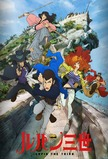 Lupin the Third: The Italian Adventure