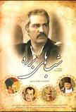Shabhaye Barareh (IR)
