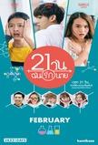 21 Days (2017)