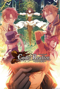 Code Realize − Guardian of Rebirth