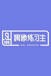 TV Time - Idol Producer (TVShow Time)