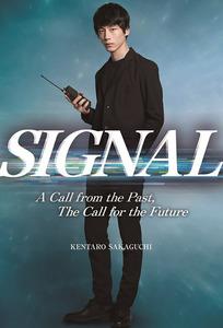 Signal (JP)