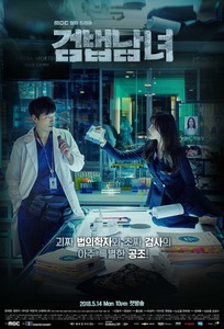 Investigation Couple