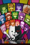 Danganronpa 3: The End of Hope's Peak Academy Side: Future
