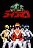Chojuu Sentai Liveman