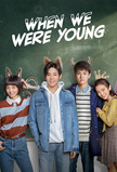 When We Were Young (2018)