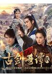 Swords of Legends 2